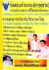 รวมข้อสอบ วิชาเอกภาษาไทย และ ความรู้ความสามารถเกี่ยวกับวิชาการศึกษา (อ.ชวิศและคณะ)