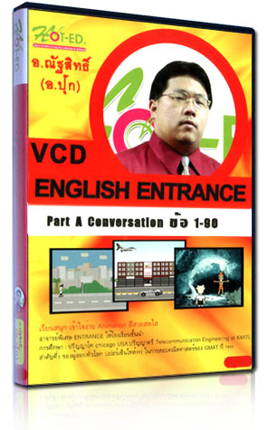 VCD ติว English Entrance Part A Conversation ข้อ 1-90 (HOT-ED)