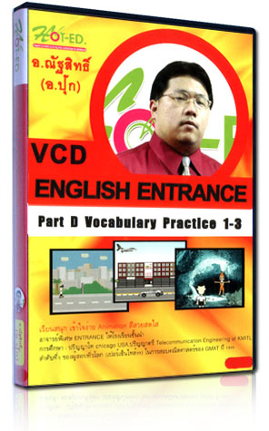 VCD ติว English Entrance Part D Vocabulary Practice 1-3 (HOT-ED)