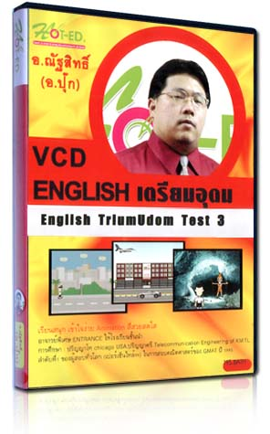 VCD ติว English TriumUdom Test 3 (HOT-ED)