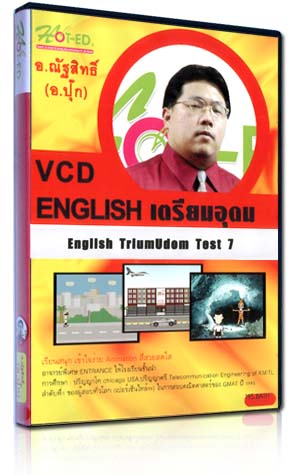 VCD ติว English TriumUdom Test 7 (HOT-ED)
