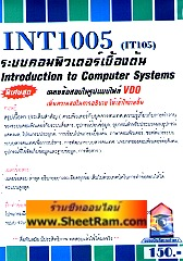 INT1005 / IT105 CD-ROM ระบบคอมพิวเตอร์เบื้องต้น Introduction to Computer Systems (BR)