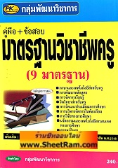 คู่มือ+ข้อสอบ มาตราฐานวิชาชีพครู 9 มาตราฐาน (PK)