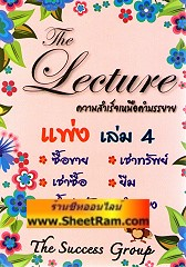 The Lecture แพ่ง เล่ม 4 (TJG)
