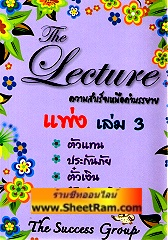 The Lecture แพ่ง เล่ม 3 (TJG)