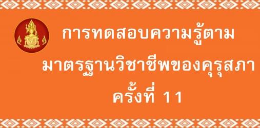 สอบมาตราฐานวิชาชีพครู คุรุสภา ครั้งที่ 11
